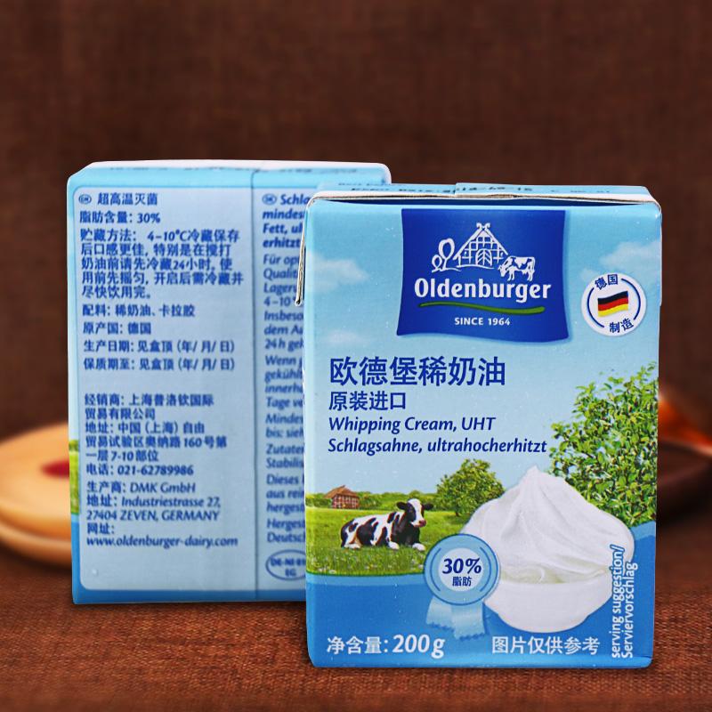 德国小欧德堡稀奶油淡奶油动物鲜奶油烘焙奶茶原料裱花易打发200g