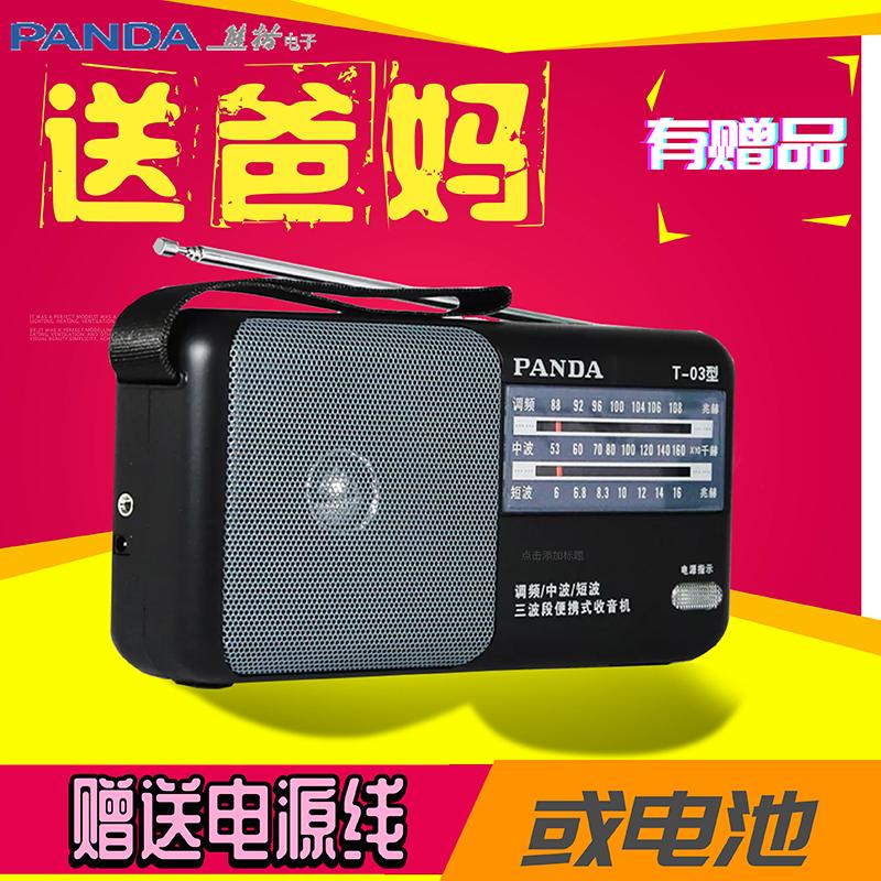 熊貓 T-03半導體收音機老人行動式全波段迷你臺式老年人用復古廣播袖珍小型調頻FM老式微型新款大電池半導體