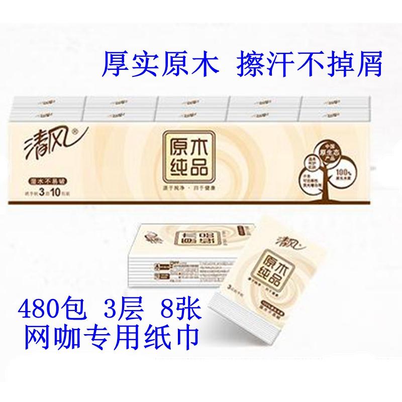 促銷清風3層迷你加厚紙手帕紙巾小包擦臉衛生紙餐巾紙無香型整箱