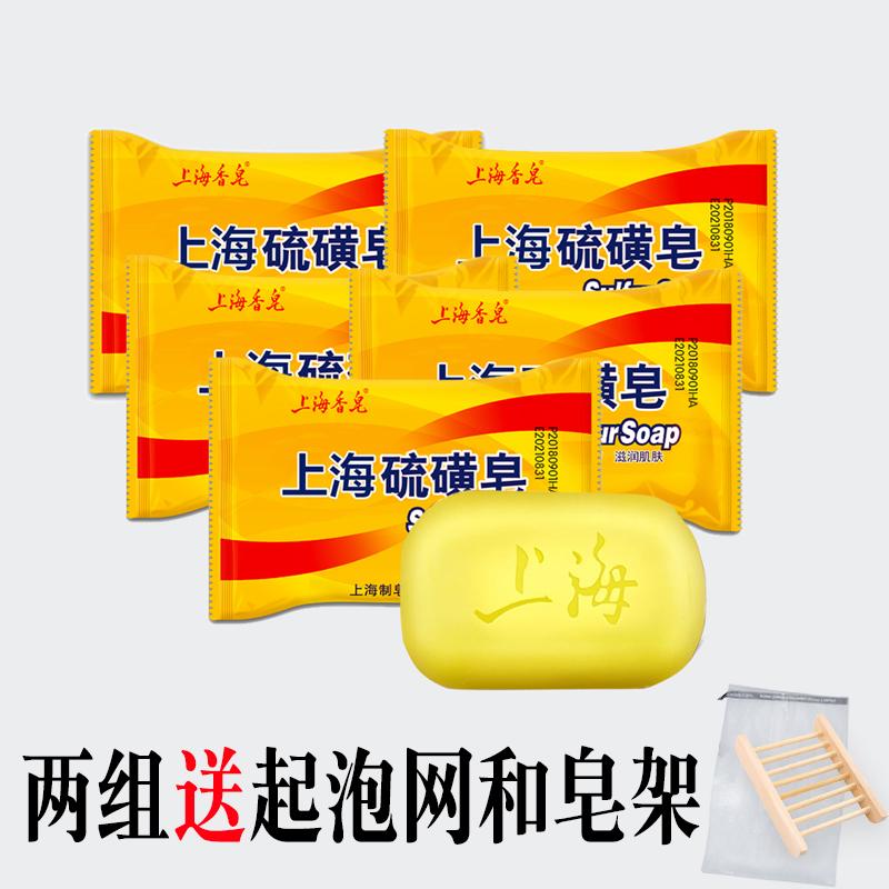 國貨上海香皂硫磺皁85g 抑蟎止癢後背痘痘控油潔麵粉刺祛痱沐浴皁