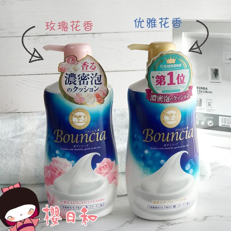 櫻日和 日本原裝COW牛乳石鹼共進社 cosme大賞-優雅花香味 沐浴露