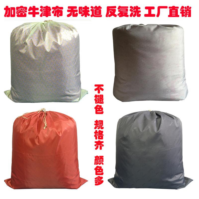 牛津布幼兒園衣物棉被包收納整理袋防塵袋尼龍束口袋搬家袋