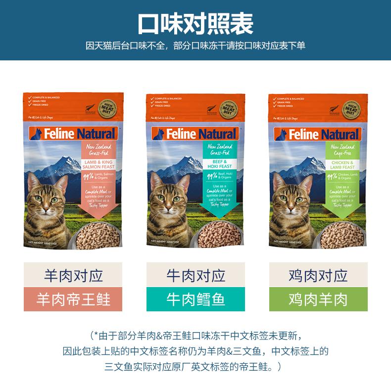 新西兰K9 Natural无谷脱水冻干猫粮牛肉鳕鱼羊肉三文鱼鸡肉冻干粮优惠券