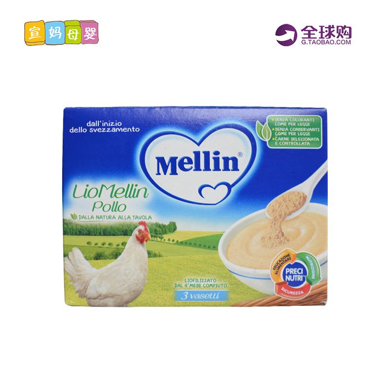 【10g*3罐】意大利美林1段宝宝婴儿辅食肉松粉 牛/鸡/羊/火鸡肉松