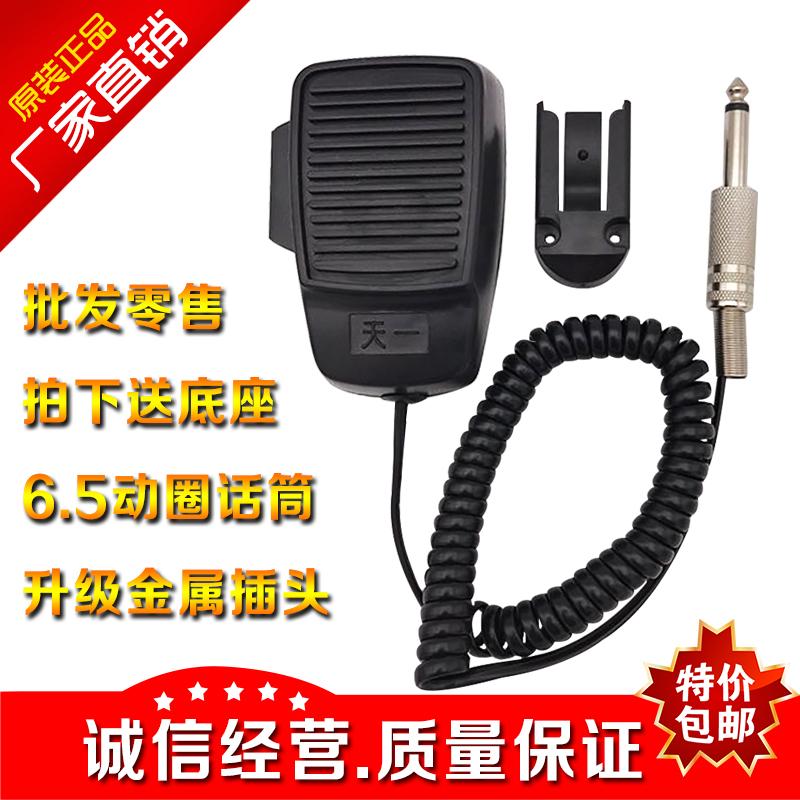 車載擴音器話筒 功放機麥克風錄音喊話手持動圈手麥6.5手握送話器