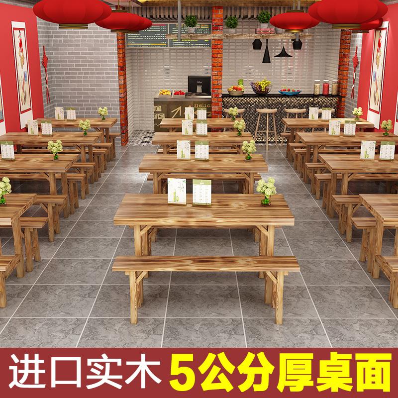 吃店桌椅组合长方形凳