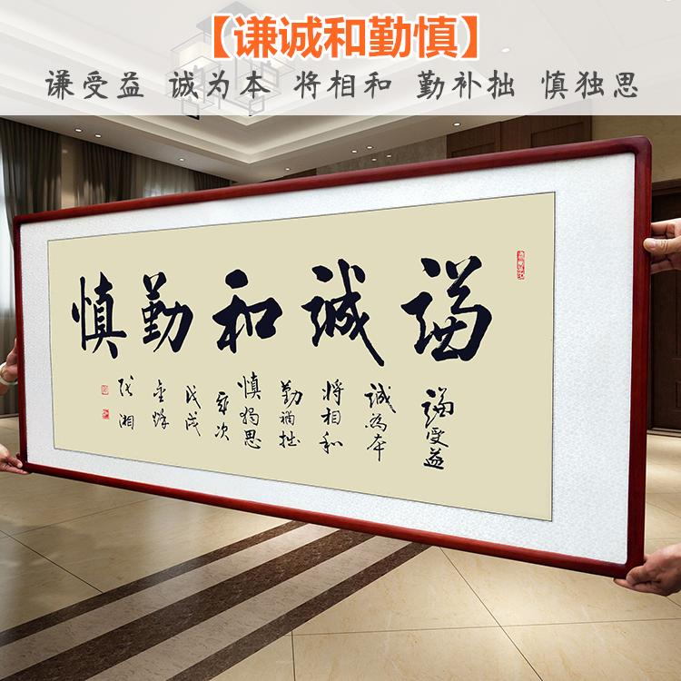名家手寫書法真跡定制裝飾掛畫橫幅辦公室客廳字畫名人勵志作品