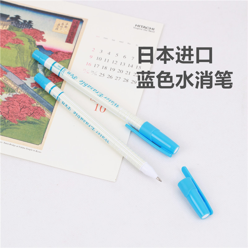 DIY手工拼布辅料布用水消笔 水解笔  蓝色细铁头粗头可选