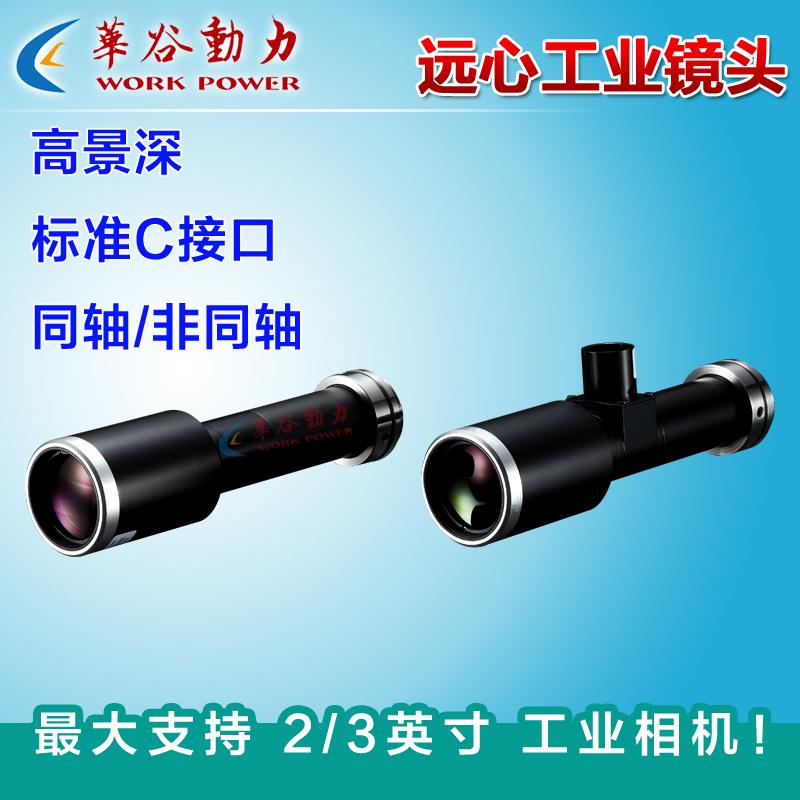 高分辨率放大倍数工业远心镜头 机器视觉工业镜头 高清晰C型接口