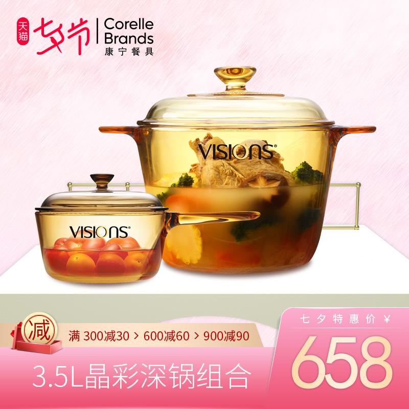 美國康寧晶彩透明玻璃鍋燉煲湯鍋炒鍋家用 3.5L鍋具套組