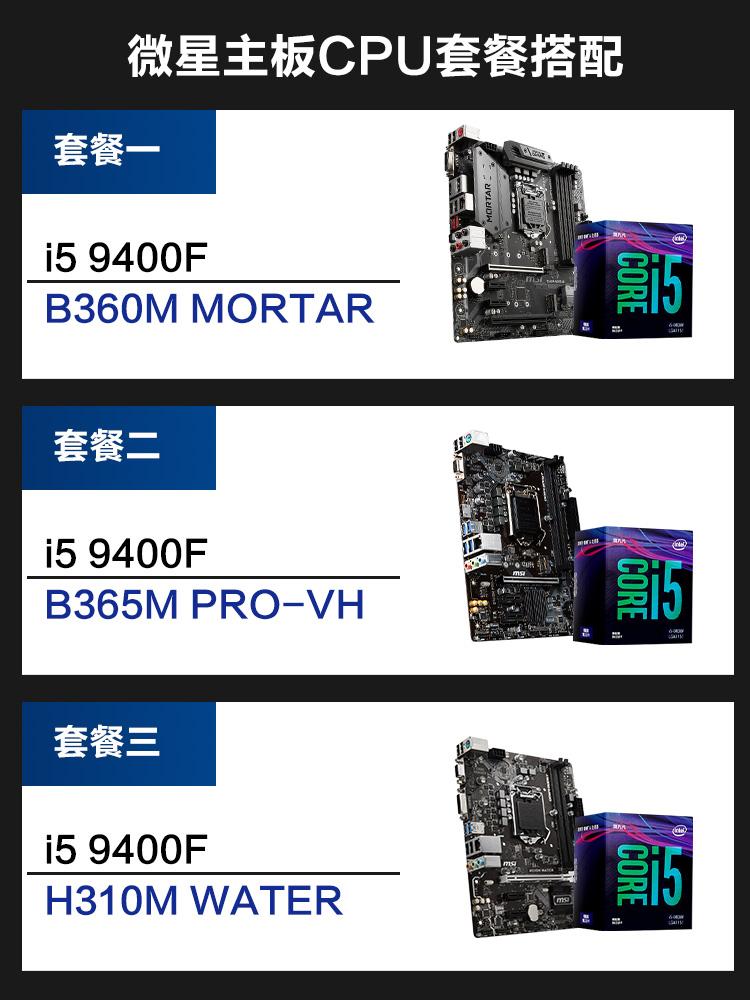 intel/英特尔I5 9400F搭微星B360CPU主板套装 六核台式机主板套装