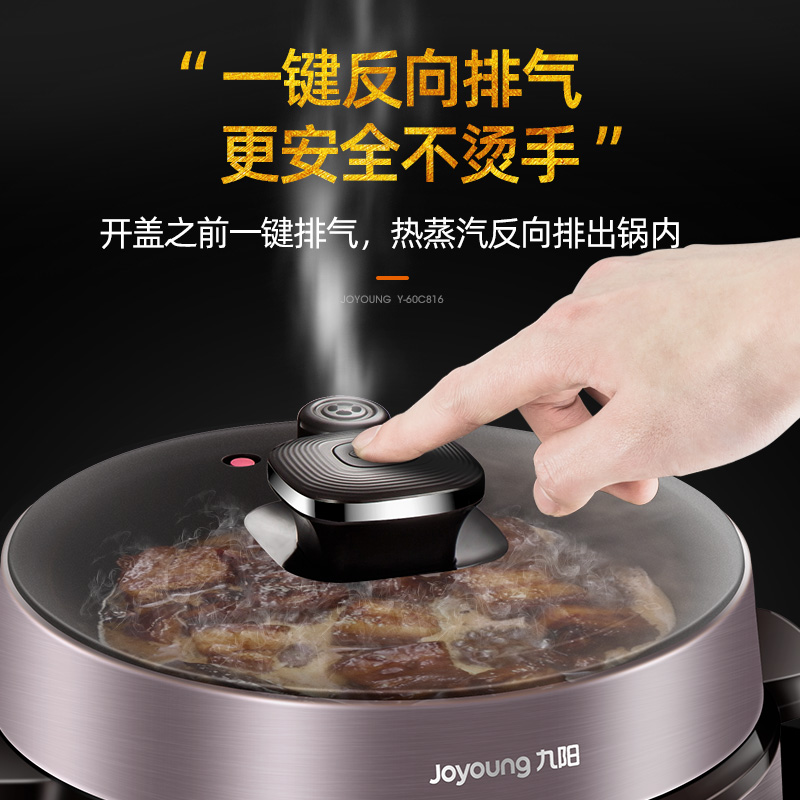 九阳 Y-60C816电压力锅家用智能6L饭煲官方双胆 官方旗舰店正品