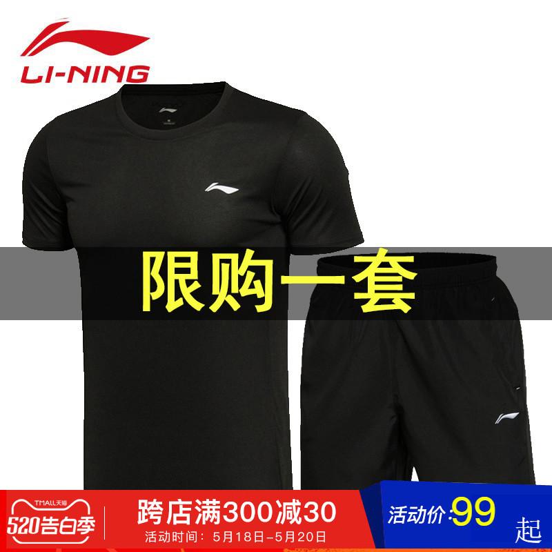 李宁运动套装男士2020夏季新款健身服跑步半裤短裤两件套速干休闲