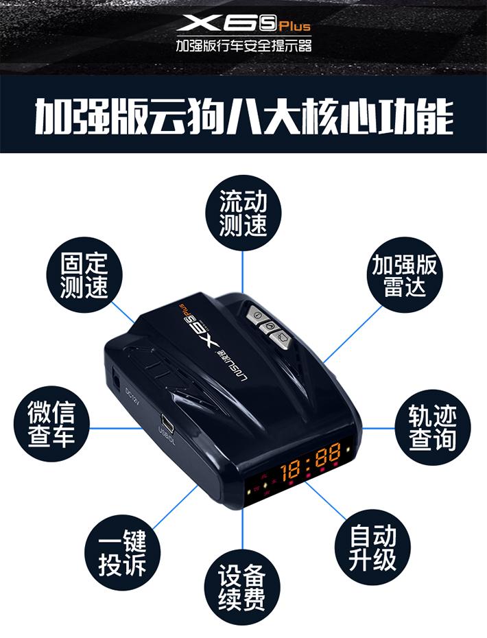 凌速X6s Plus云电子狗固定流动测速一体机自动升级 微信查车 包邮