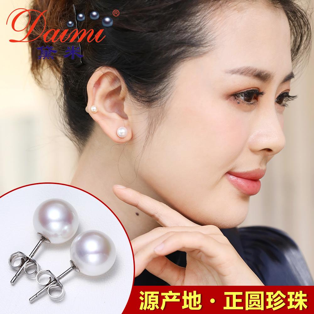 黛米珍珠耳钉 至简 S925银正圆淡水珍珠耳钉 18k金小珍珠耳环耳饰