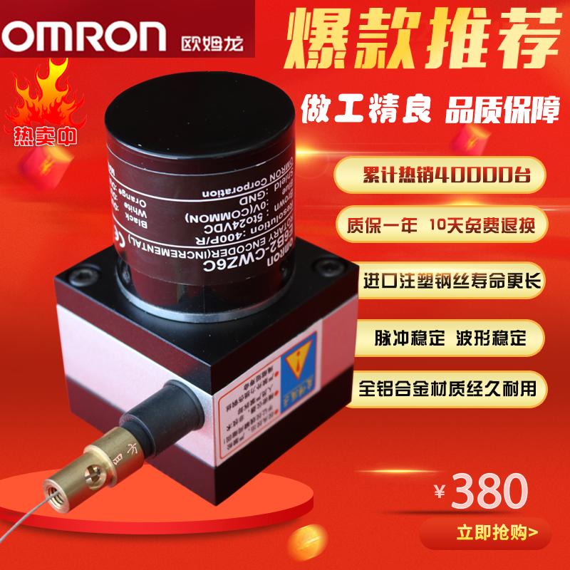 歐姆龍拉繩位移編碼器/直線長度感測器拉線感測器編碼器感測器