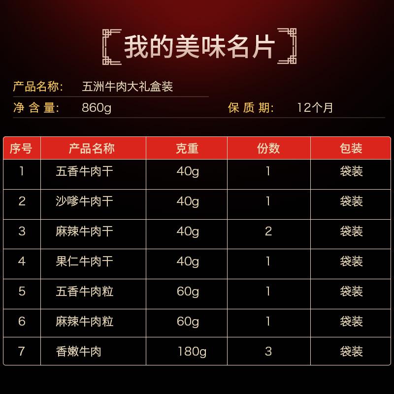 五洲牛肉礼盒牛肉干牛肉粒五香黄牛肉酱卤味熟食零食安徽蒙城特产