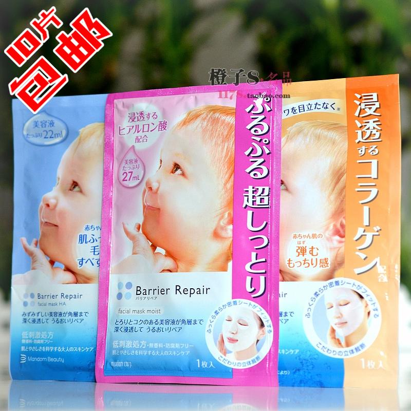 10片包郵 日本Mandom曼丹嬰兒肌娃娃臉寶寶面膜 玻尿酸保溼補水