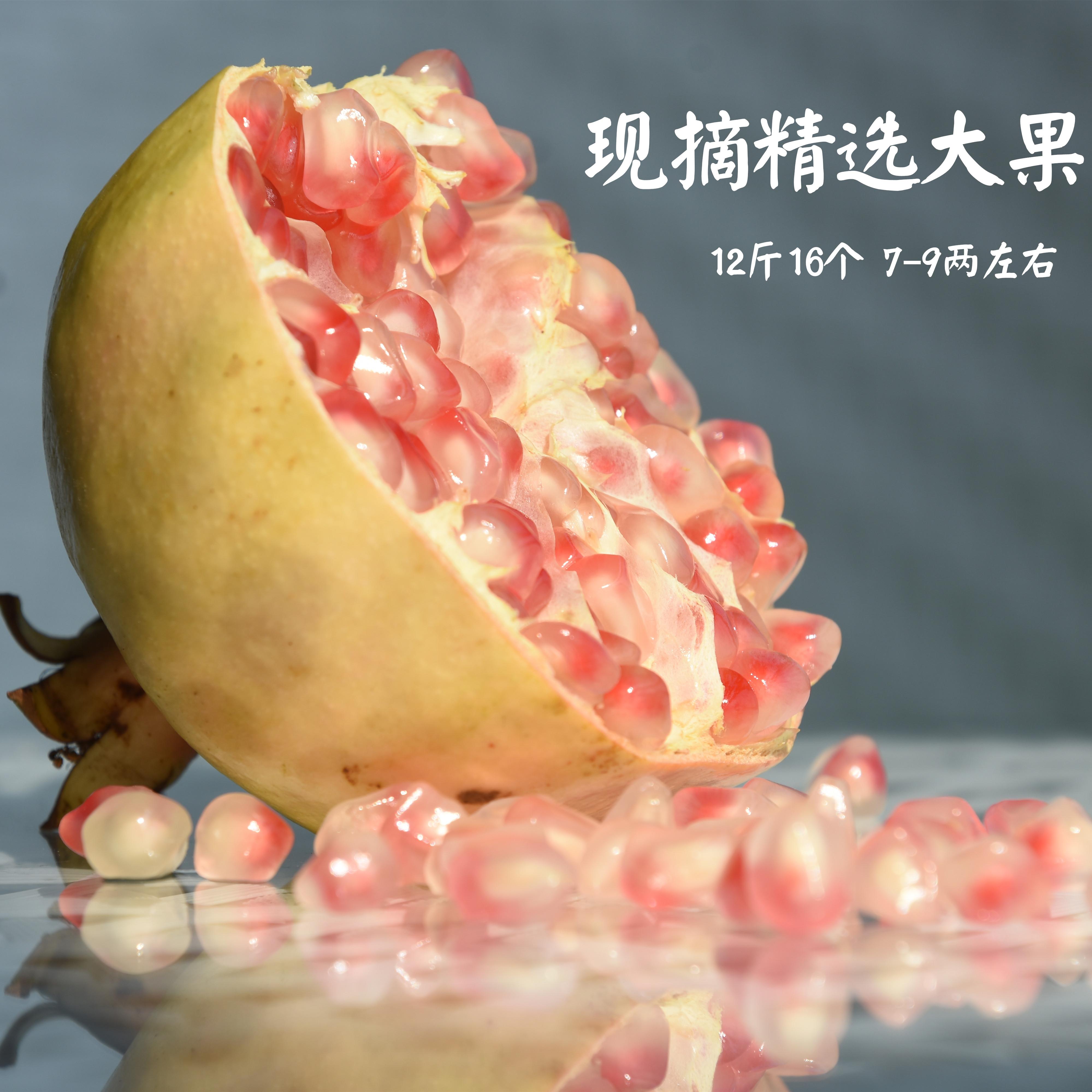 云南蒙自石榴  新鲜水果云南特产薄皮甜石榴果园现摘现发
