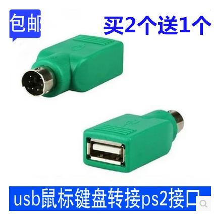 PS2公轉USB母轉接頭PS2公圓頭滑鼠鍵盤介面轉換器USB轉PS2轉接頭