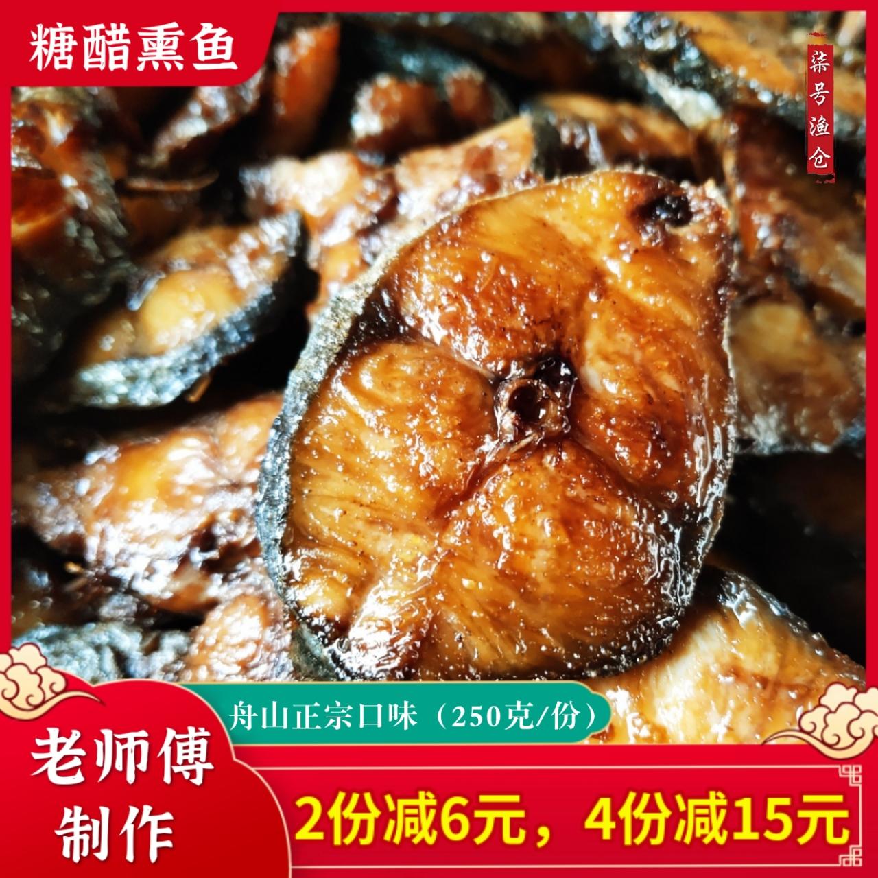 舟山特产糖醋熏鱼即食熟食糖醋味250g马鲛鱼海鲜零食【2份减6元】