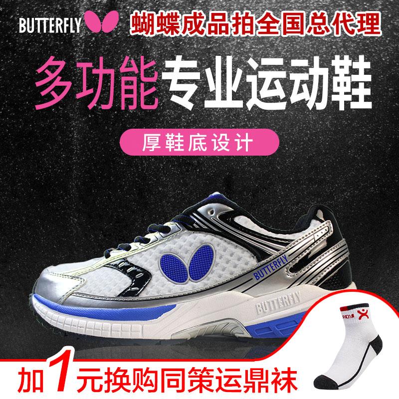 同策正品斷碼特價包郵UTOP-7蝴蝶乒乓球鞋透氣舒適訓練室外運動鞋