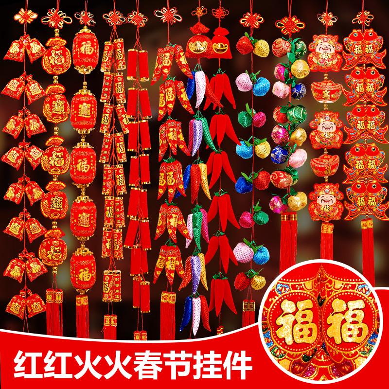 2018狗年新年红辣椒串挂件红红火火春节过年装饰用品福袋小鞭炮串