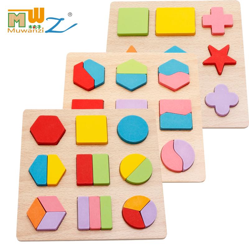 儿童蒙氏教具教学形状板智慧几何小拼板分数配对积木益智玩具早教