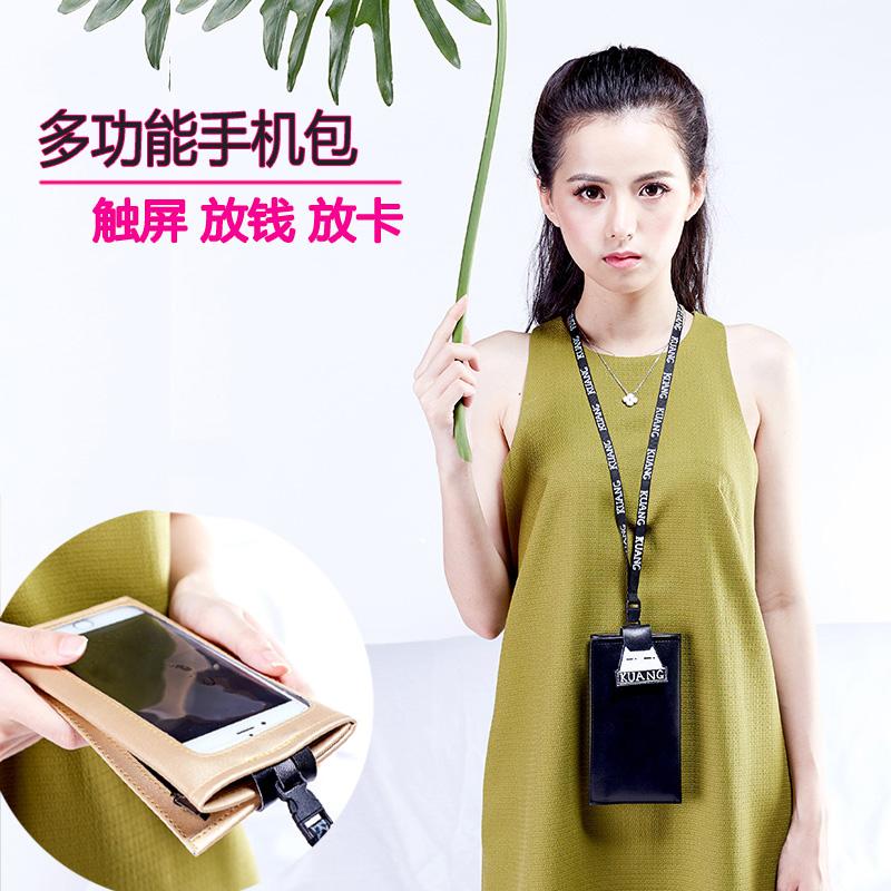哐花村掛脖可觸屏手機包 多功能時尚透明手機袋女卡通零錢包卡包