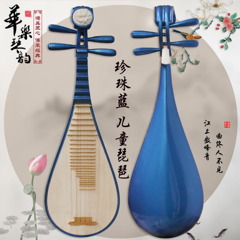 华乐琴韵儿童初学琵琶乐器黄杨木初学专用练习演奏小孩学生琵琶