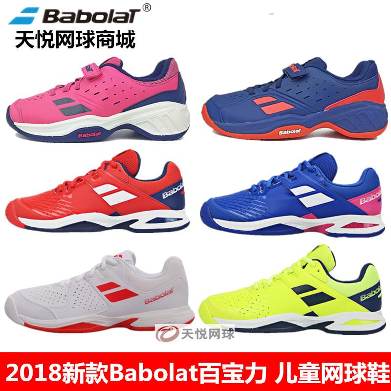 2018新款百寶力babolat男女孩青少年兒童耐磨米其林底網球鞋童鞋
