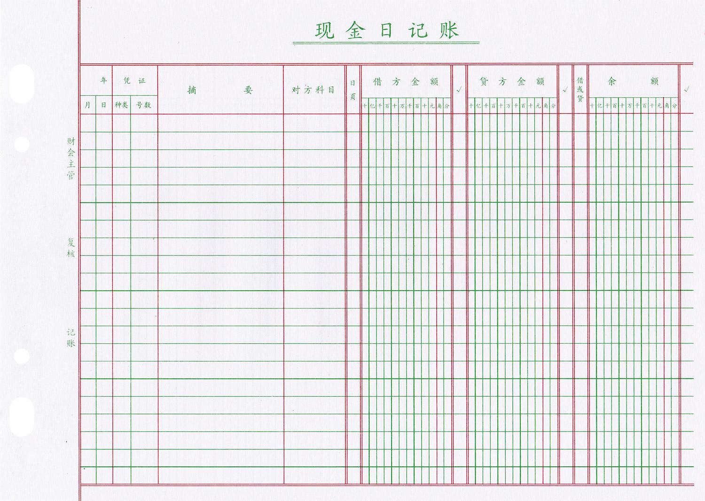 立信十三栏式存货分类账银行存款现金日记账本多栏式计数明细账页活页本应收账款总账会计全套固定资产全套