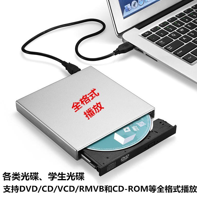 正品DVD外置光驱盒CD外接刻录机笔记本台式苹果电脑通用USB放光盘