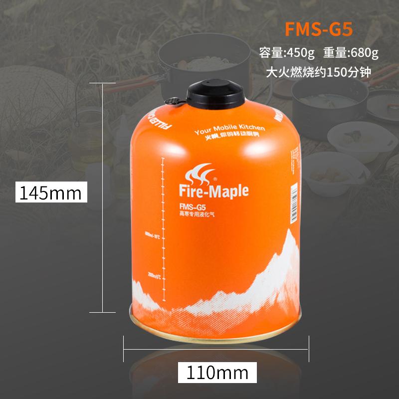 火枫G2G5高山液化气瓶户外丁烷扁气罐便携式燃气高原燃料瓦斯煤气