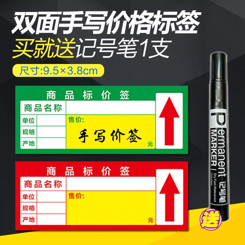 包邮 价签 商品标价签 加厚价格标签 超市货架标签 标价牌 标签