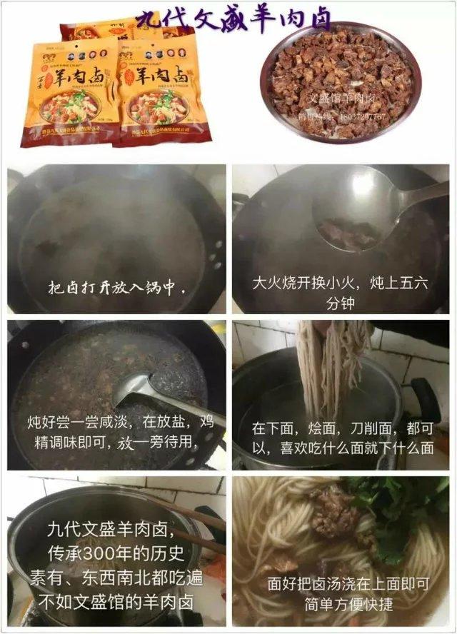 盆装鲜卤做面炖汤 公斤 1 河南特产文盛馆万古羊肉卤