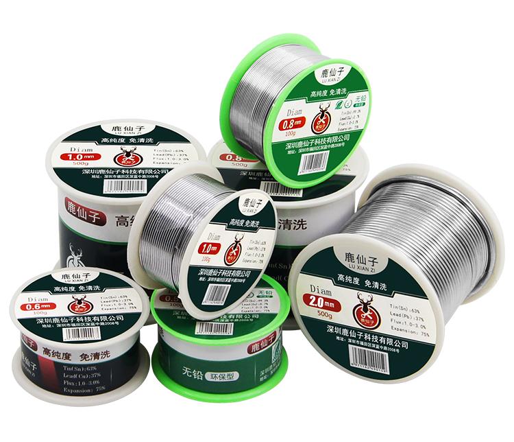 鹿仙子高纯度焊锡丝 无铅有铅0.8mm松香芯免洗低熔点烙铁焊接家用