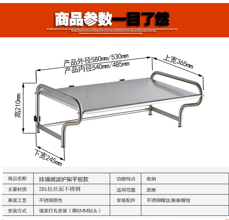 架子 不锈钢微波炉架壁挂支架厨房置物架省空间刃架单层放微波炉