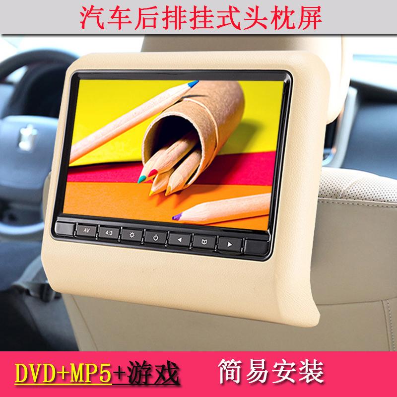 车用头枕显示器9英寸MP5汽车后排靠枕电视1080P高清简易安装正品