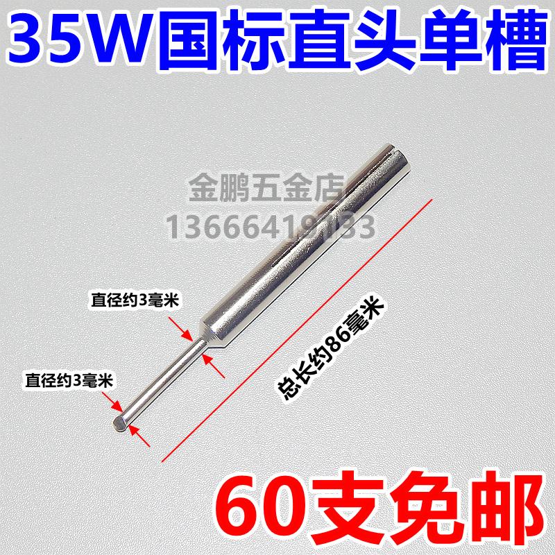 金匠新款单槽紫铜材质 内热式电烙铁头20W35W50W70W 马蹄头可定制
