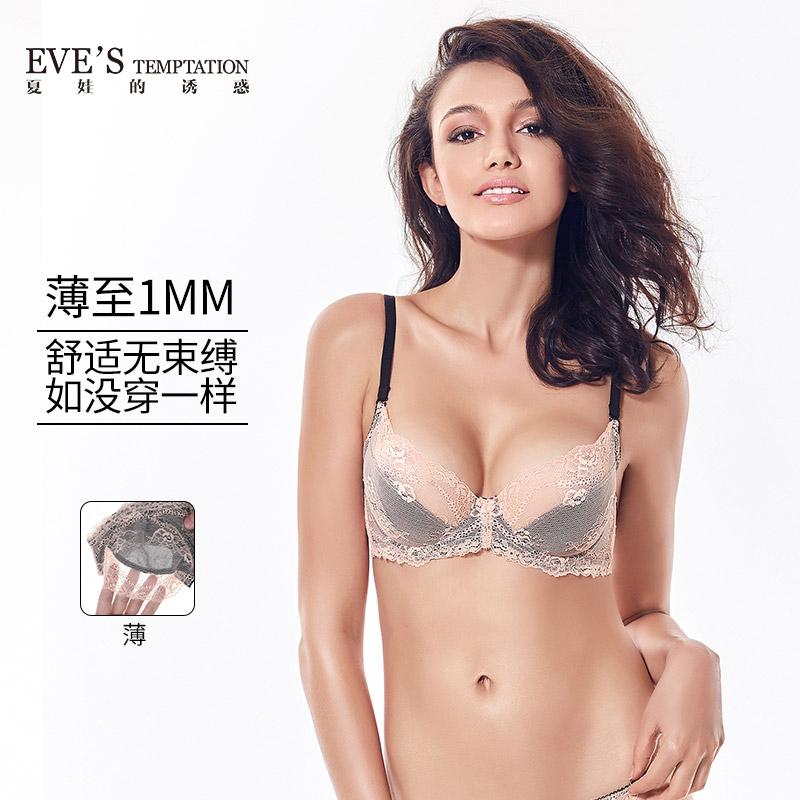 夏娃的诱惑性感夏天超薄内衣女薄款大胸显小文胸神器蕾丝夏季胸罩