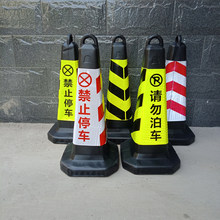 Free shipping Do not park, no parking, square cone, roadblock cone, reflective cone, ice cream cone, parking space warning column, road cone