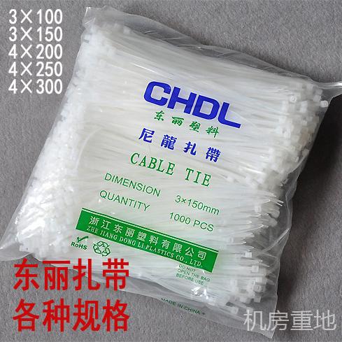 東麗國標尼龍紮帶 一次性佈線電線塑膠紮線帶自鎖式綁線帶 束線帶