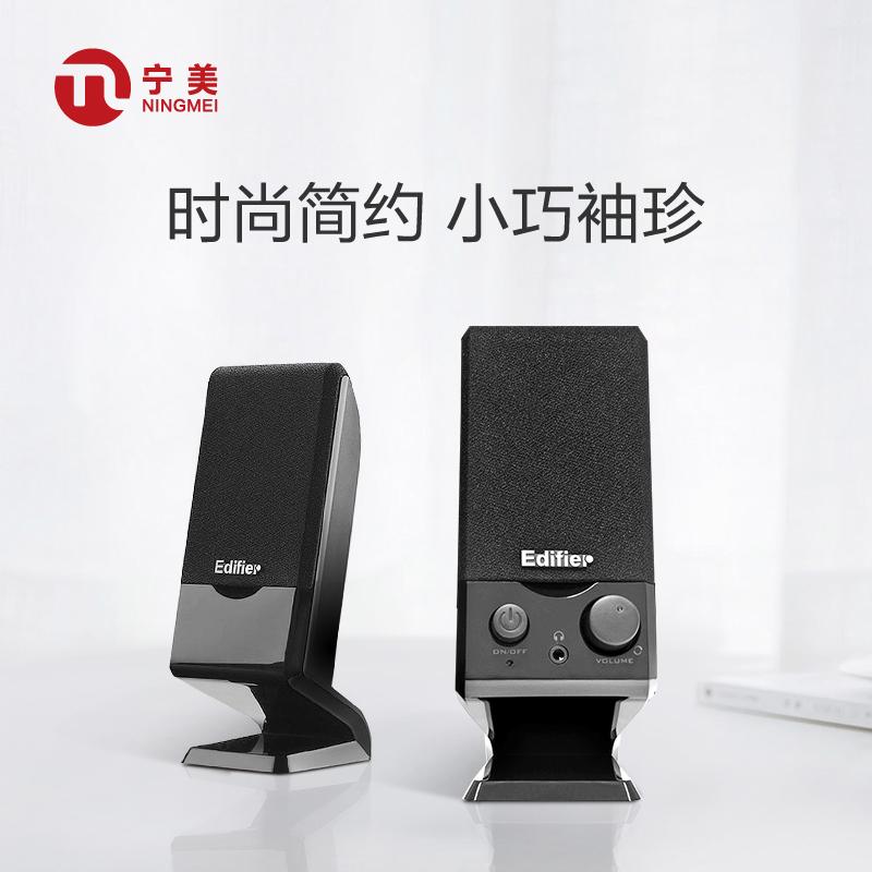 Edifier  漫步者R10U电脑音响台式家用桌面音响2.0