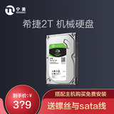 Ningmei Guo degree 2T Seagate 2TB mechanical hard drive desktop computers to store mechanical hard disk computer hard disk 2T
