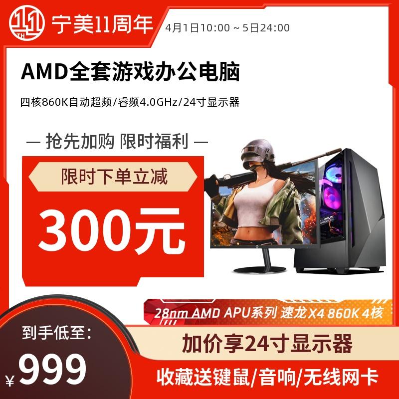 宁美国度AMD全套台式电脑主机四核GTX1650高配吃鸡lol电竞gta5游戏办公网吧组装机diy设计电脑主机台式机整机