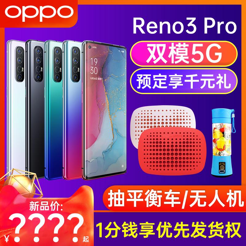 手机 opporenoace k5 k3 r11 r19pro r15 r17pro 新款手机上市 oppo 手机 opporeno3pro 抽奖赢免单 新品上市