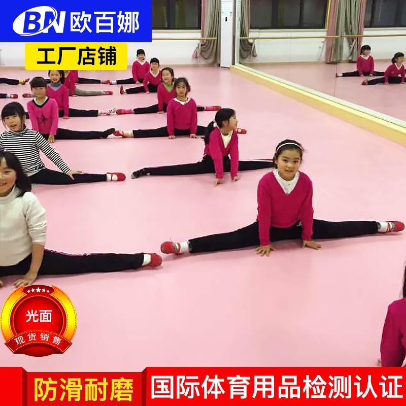 欧百娜室内地胶舞蹈室专用儿童练功房幼儿园无划痕PVC塑胶地板垫