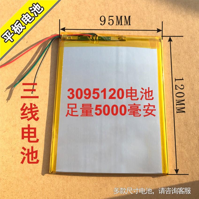 9寸10寸10.5寸12寸平板电脑通用聚合物锂电池充电 3.7V电芯大容量