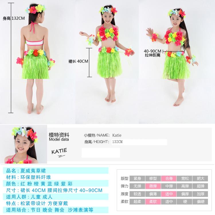 儿童节夏威夷草裙舞套装演出环保服装道具幼儿园表演区材料海草舞
